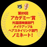 第89回アカデミー賞外国語映画部門メイクアップ&ヘアスタイリング部門ノミネート!